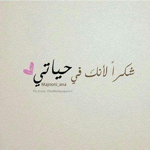 Pin By Rukiya Alghaim On همسات حب Quotes Arabic Calligraphy Calligraphy