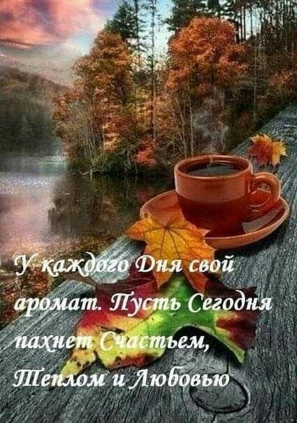 Доброе утро!!!  Утро должно быть приятным, Как радуга — светлым, и ярким, И обязательно добрым, Волшебным и легким, огромным!  Таким необъятным, как небо, И вкусным, как корочка хлеба. И сладким, как мед и печенье, Ведь утро — рассвета рождение!  Пусть утро у всех будет добрым, Приятным и ярким, огромным... И обязательно мирным! С любовью, добром, позитивом.