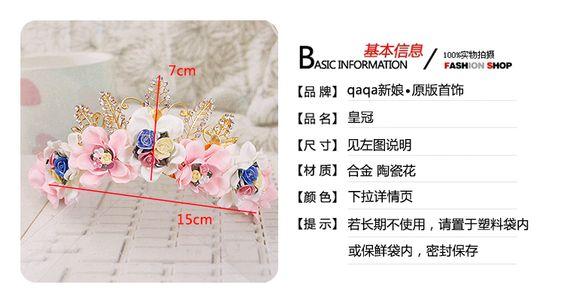 qaqa атмосфера невесты свадьба алмаз короны керамики цветок головной убор свадебное платье с аксессуарами 9243- Taobao корону