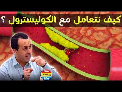 الدكتور نبيل العياشي إرتفاع الكوليسترول أسبابه وطرق علاجه والوقاية منه و القضاء عليه بالتغذية Youtube Lol Youtube