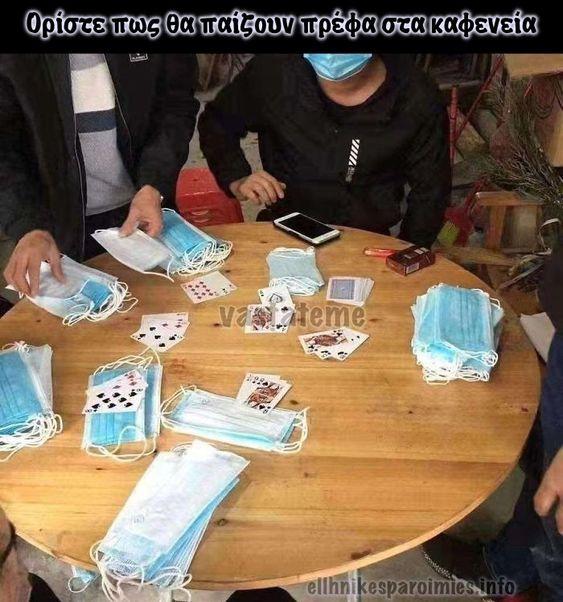 Ορίστε πως θα παίζουν πρέφα στα καφενεία | to_giagiopoulo