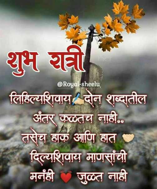 Goodnight Images In Marathi For Whatsapp Goodnight Images In Marathi For Whatsapp Free Download Goodn Good Night Quotes Good Night Love Images Good Night Gif