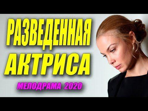 Arntgolc Vyla Ot Lyubvi Razvedennaya Aktrisa Russkie Melodramy 2020 Novinki Youtube Youtube Playbill Music