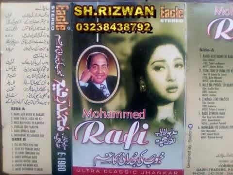Rafi Mehboob Ki Judai Ka Gham Eagle Jhankar No 1960 Youtube Mp3 Song Download Youtube Songs