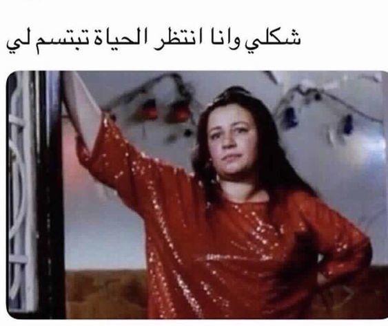 شكلي وانا انتظر الحياة تبتسم لي مضحك نهفات Funny Picture Jokes Funny Arabic Quotes Funny Reaction Pictures
