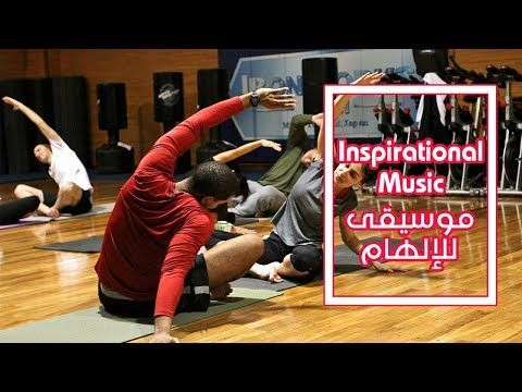 موسيقى الإلهام موسقى تحفيزية موسيقى لمحبي الرياضة و الجيم للنشاط التركيز و التحفيز على العمل Youtube In 2020 Inspirational Music Music Baseball Cards