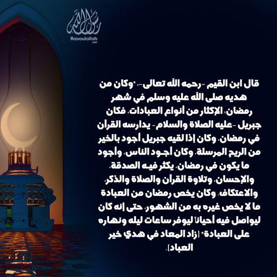 هدي النبي صلى الله عليه و سلم في رمضان Movie Posters Memes Poster