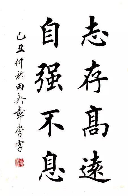 田英章 欧体楷书作品100幅 太漂亮了 手机搜狐网 美文字 神社