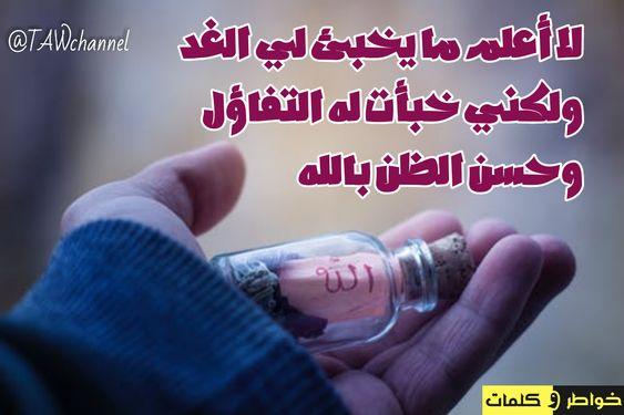 حسن الظن بالله Blog Blog Posts Hand Soap Bottle