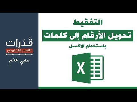 تفقيط كتابة الارقام بالكلمات العربية في الاكسل Youtube Mobile Boarding Pass