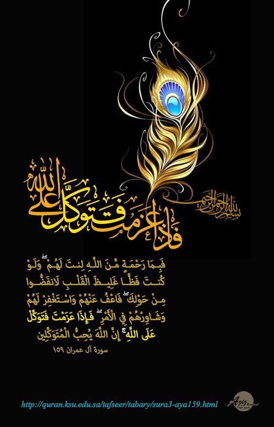 Pin By Sayeed Ali On الخط العربي Islamic Art Calligraphy Islamic Calligraphy Good Morning Gif