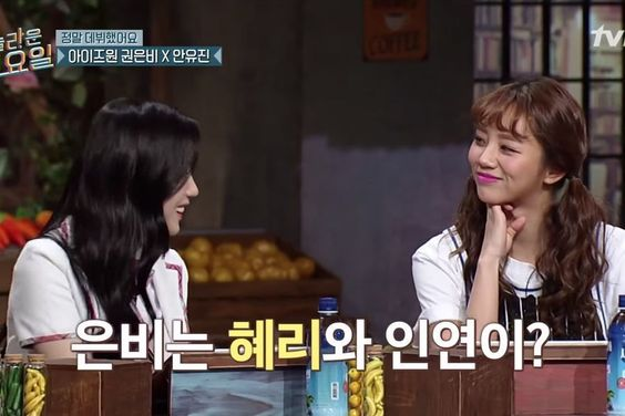 "IZ*ONE's Kwon Eun Bi Talks About Her Relationship With Girl's Day's Hyeri On ""Amazing Saturday"""