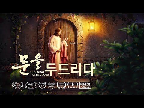 기독교 영화 문을 두드리다 예수님의 재림을 맞이하는 방식 한국어 더빙 2018 Hd Youtube 기독교 영화 복음