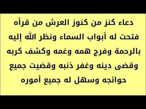 دعاء كنز من كنوز العرش من قرأه فتحت له أبواب السماء ونظر الله إليه بالرح Youtube