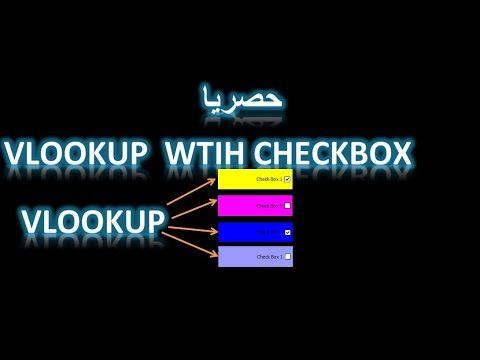اكسل Vba حصريا استخدام الدالة Vlookup للبحث عن قيمة Check Box Neon Signs Signs Neon