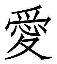 amor em japonês