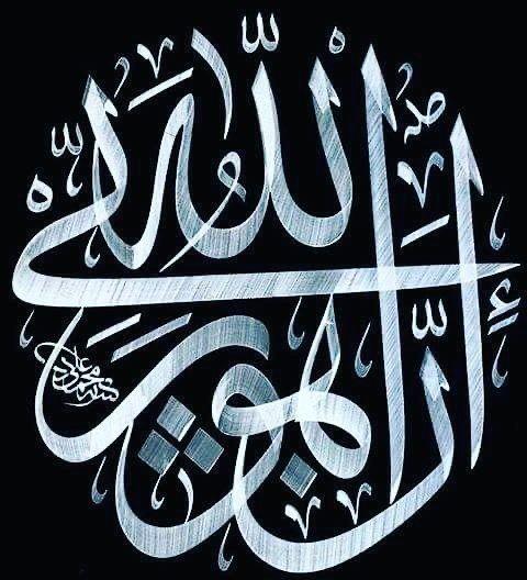 إن الله هو ربي Islamic Art Calligraphy Islamic Calligraphy Arabic Calligraphy Art