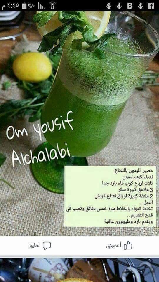 Pin By Neso Dagash On وصفات مشروبات ساخنه وبارده Fruit Food Cantaloupe