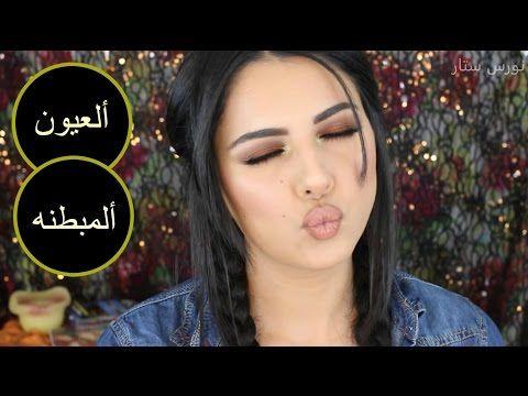 مكياج العيون ألمبطنه وكافة أشكال العيون Youtube Makeup Makup Eyes