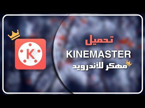 تحميل كين ماستر مهكر للاندرويد يدعم طبقة الفيديو ومفتاح الصفاء وباقي الميزات الاصدار الاخير 2020 Youtube Calm Artwork Movie Posters Keep Calm Artwork