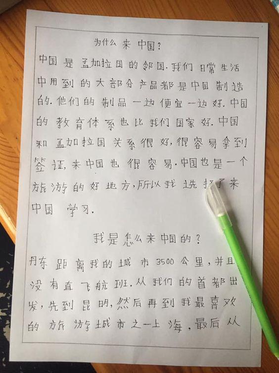 为什么来中国 by Rashed Zahid