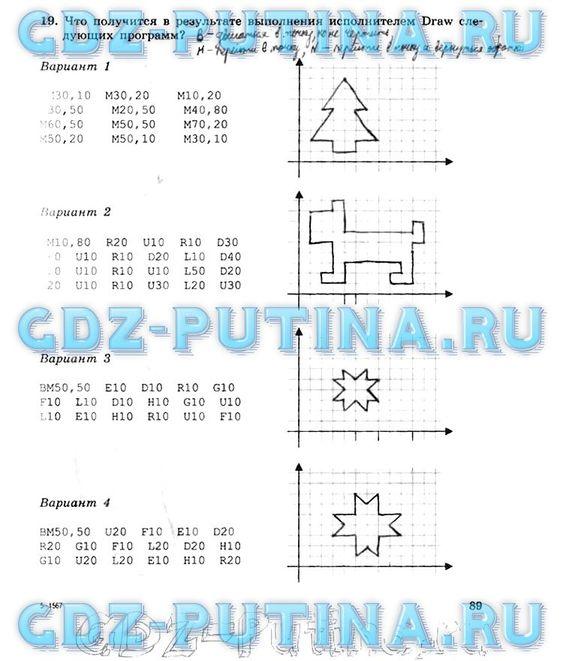 Математика 4класса решение номера391и390 страница78учебника части
