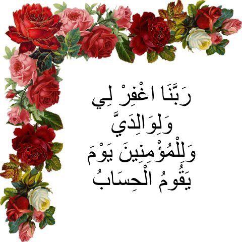 Pin By Siraaj Udiin On ادعية Islamic Wallpaper Qoutes Prayers