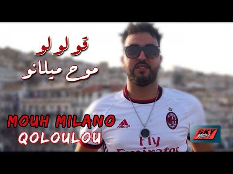 Mouh Milano Qoloulou 2019 Official Video موح ميلانو قولولو Youtube Music Songs Youtube Songs