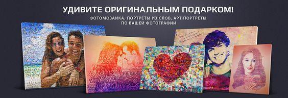 Оригинальный подарок на заказ • Портрет из слов • Арт-портрет • Фотомозаика • Сроки создания макета 1-3 дня • Печать на холсте • Экспресс доставка по России 1-2 дня