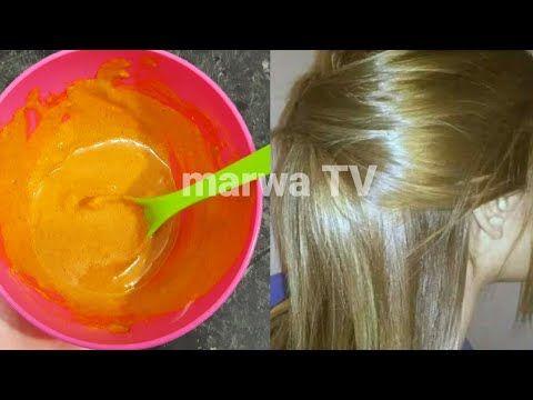 سيحسدك الجميع على لون شعرك صبغة بلون اشقر فاتح بالبيت بمكونات بسيطة وتغطي كامل الشيب Youtube Beauty Recipes Hair Beauty Recipe Beauty Hacks