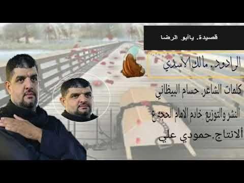 يامسموم يا ابو الرضا مالك الاسدي لطميات استشهاد الامام الكاظم Youtube Movie Posters Youtube Movies