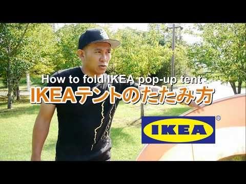 方 たたみ Ikea テント IKEAのワンタッチテントがおしゃれ&低価格でオススメ!たたみ方も解説