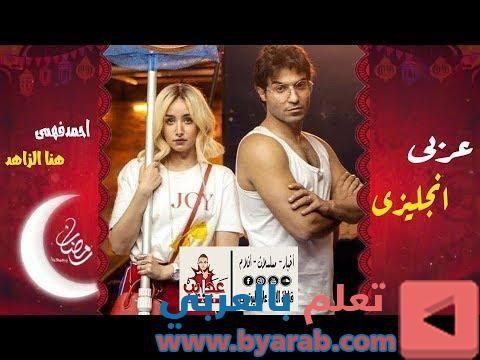 المسلسل الكوميدى عربى انجليزى أحمد فهمى هنا الزاهد رمضان 2019 In 2020