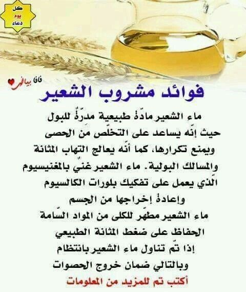 Pin By Pink On منوعات Health Healthy Health Healthy
