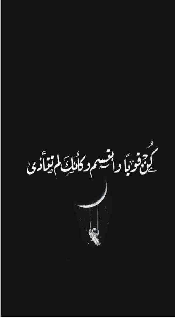 خلفيات رمزيات بنات فيسبوك حكم أقوال اقتباسات كن قويا وابتسم وكأنك لم تتأذى Love Quotes Wallpaper Beautiful Arabic Words Neon Quotes