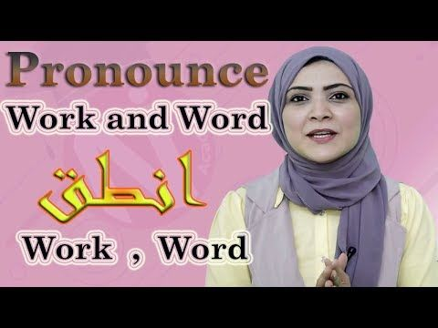 Pronounce Work Word Wordوwork تعلم الإنجليزية انطق Learn English Word Work Learning