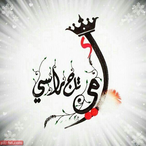 صور عن الام خلفيات مكتوب عليها كلام جميل عن الام Arabic Calligraphy Art Arabic Calligraphy Design Arabic Calligraphy Tattoo
