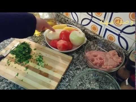 وصفات افكار وجبة سهلة للغداء اوالعشاء في الفرن على طريقتي بمكونات بسيطة