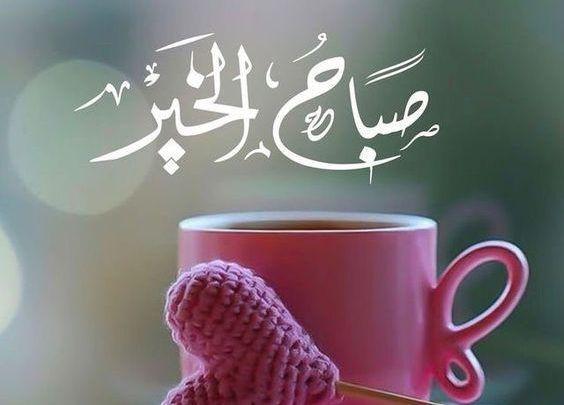 كلام جميل عن الصباح المشرق للحبيب وعبارات اشتياق رائعة Beautiful Morning Messages Good Evening Greetings Good Morning Roses