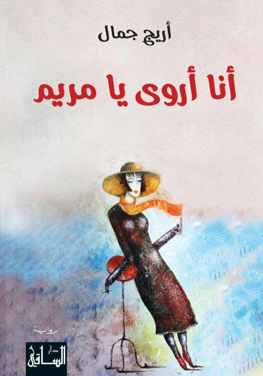 أنا أروى يا مريم أريج جمال Arabic Books Book Names Books