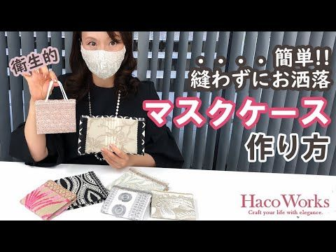 すぐに出来てお洒落な携帯用マスクの作り方 手作りなのでサイズも自由 衛生的でお洒落 youtube 2021 マスクケース マスクケース 作り方 マスク