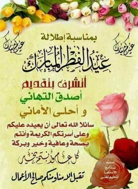 Pin Di Doaa Nasser Su Eid عيد