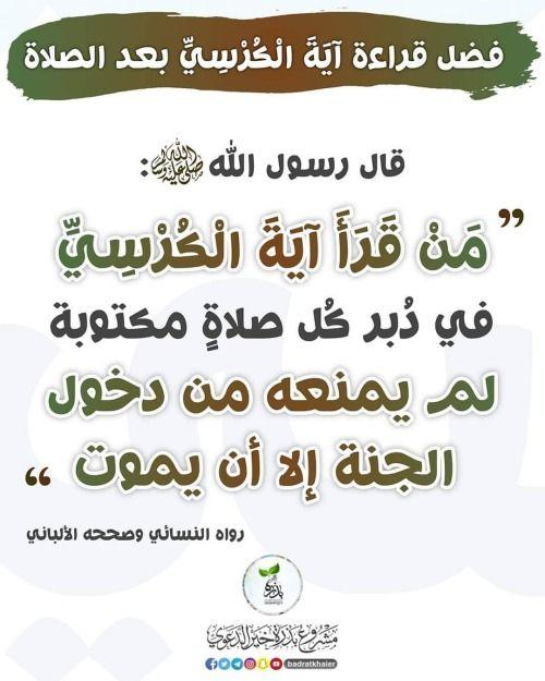 قال الشيخ ابن باز رحمه الله يستحب بعد الصلاة بعد التسبيح Hadith Ahadith Islam
