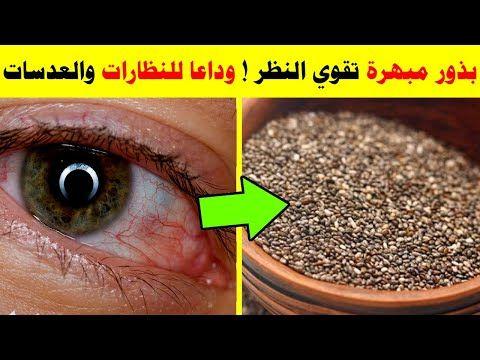 وصفات مفيدة جدا للقضاء على ضعف النظرنهائيا تقضي على ضعف النظروتحسن البصر واحمرار العين بإذن الله Youtube Ali Quotes Info Food