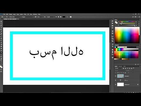 الكتابة بالعربي في الفوتوشوب Places To Visit