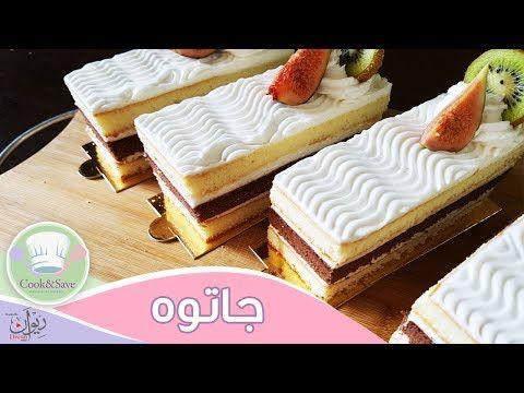 جاتوه المحلات من الى A To Z بكل اسراره للشيف احمد القاضى Youtube Tart Recipes Cake Food