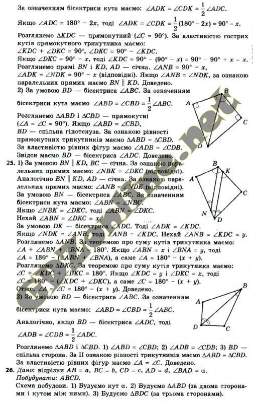Гдз без регистрации и смс по геометрии 9 класс
