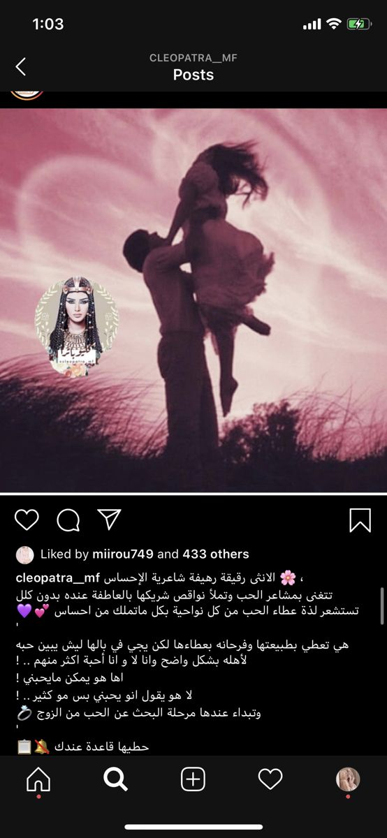 Pin By Didi Abdulghani On كليوباترا Pandora Screenshot Cleopatra