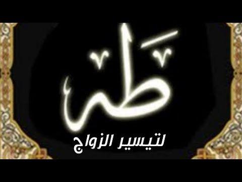 تجليات سورة طه القوية في تيسير الزواج و فك عقد التعطيل قطر الندى Youtube Islamic Quotes Islam Quotes