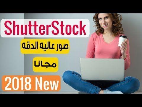 تحميل الصور عالية الدقة من Shutterstock مجانا بدون علامة مائية How To Download From Shutterstock For Free Shutterstock Free